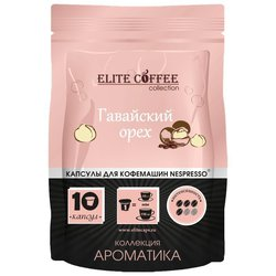 Elite Coffee Collection Кофе в капсулах Elite Coffee Collection Гавайский орех (10 шт.)